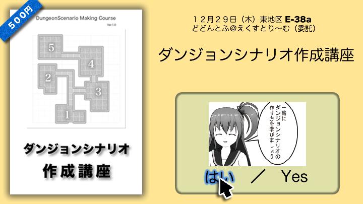 氷川TRPG研究室さん コミックマーケット81関連情報