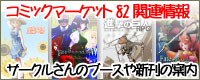 コミックマーケット82告知配信