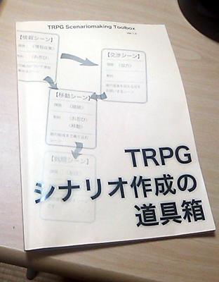 TRPGシナリオ作成の道具箱