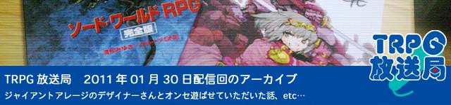 TRPG放送局 2011年01月30日配信回のアーカイブ
