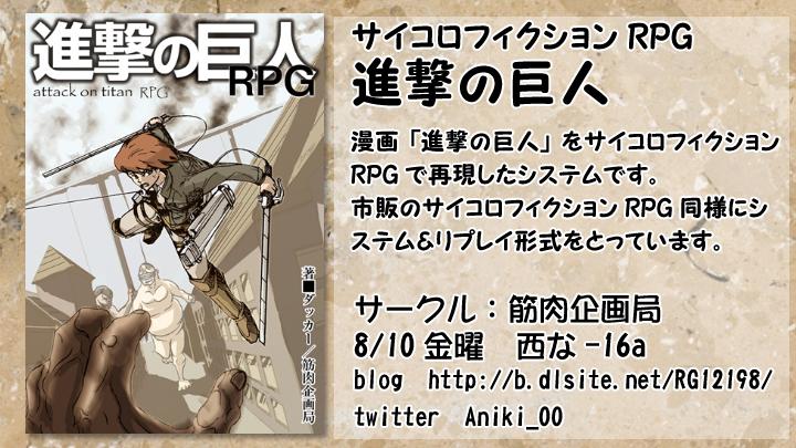 「サイコロフィクションRPG 進撃の巨人」