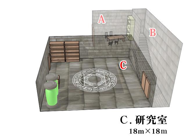 D.研究室
