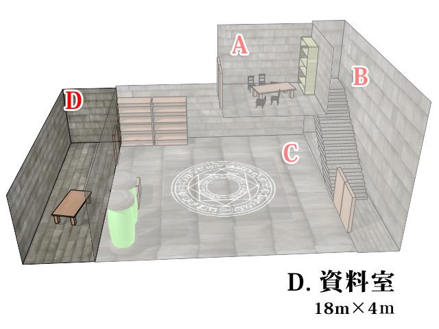D.資料室
