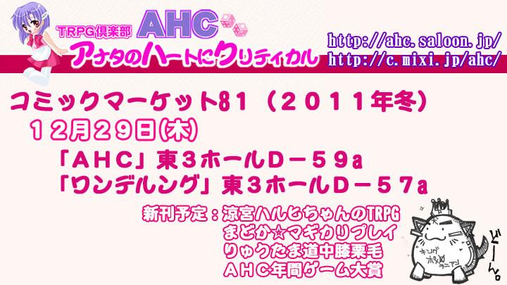 AHCさん コミックマーケット81関連情報