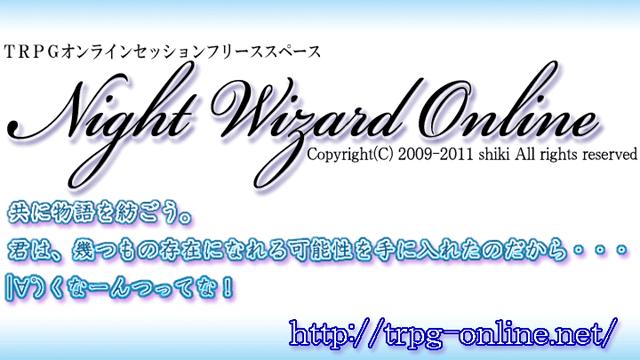 Night Wizard Online