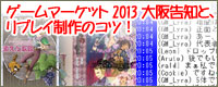 ゲームマーケット2013大阪サークル告知と、リプレイ制作のコツ!
