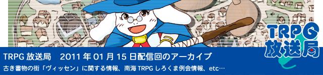 TRPG放送局 2011年01月15日配信回のアーカイブ
