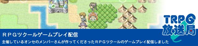RPGツクールゲームプレイ配信