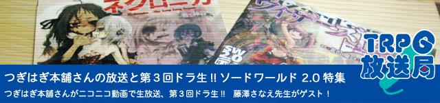 つぎはぎ本舗さんの放送と第3回ドラ生!!ソードワールド2.0特集