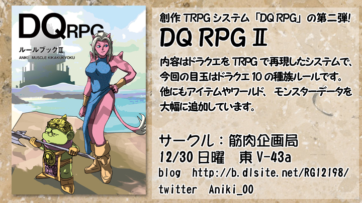 創作TRPGシステム「DQ RPG」の第二弾!『DQ RPG �U』