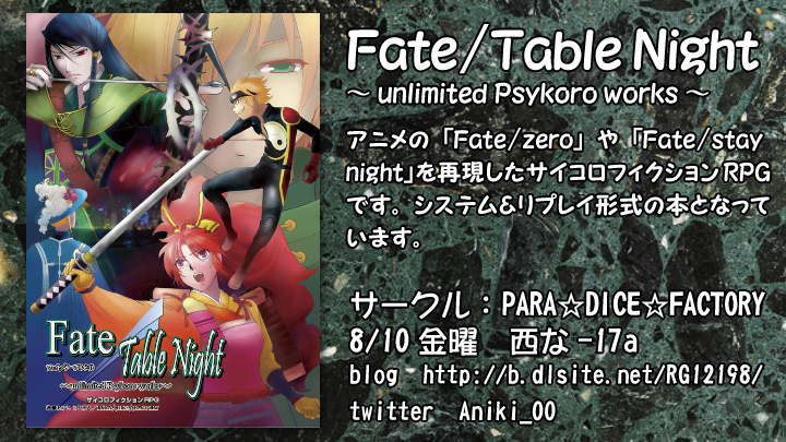 「Fate/Table Night〜unlimited Psykoro works〜」
