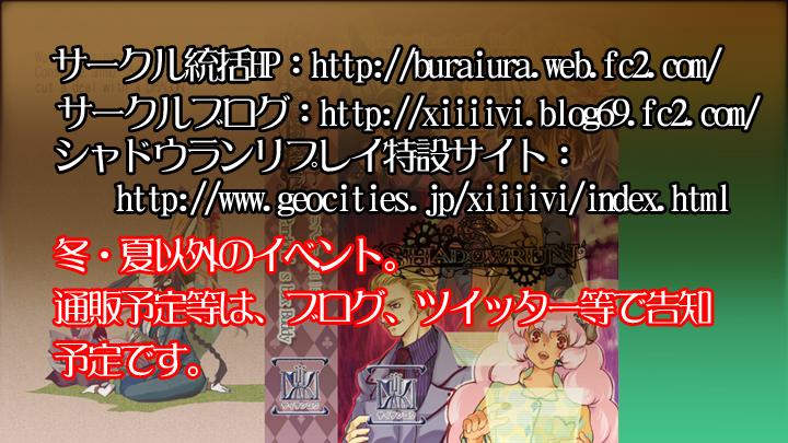 SHADOWRUN 4th Edition リプレイ『PANDORA'S BOX BUDDY No.2』