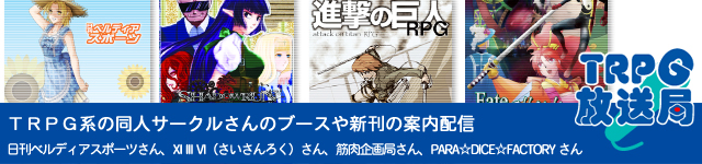 TRPG関連同人活動特集とサークルさんコミケ告知特集